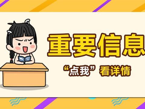 2020安徽特岗教师招聘考试3000人公告
