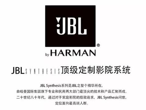 【艾维科技】JBL极品私人定制影院Synthesis Everest 32声道系统