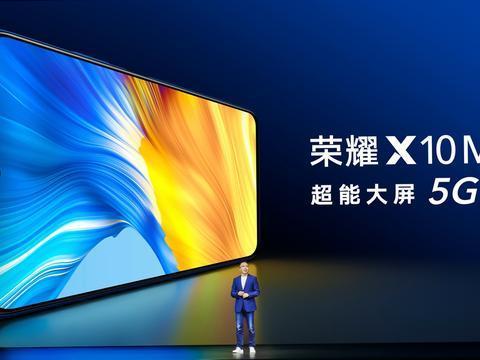 7.09英寸RGBW护眼阳光屏+对称双扬声器,超大屏荣耀X10Max发布