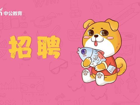 多地省考公告已经发布,重庆省考8.22联考!