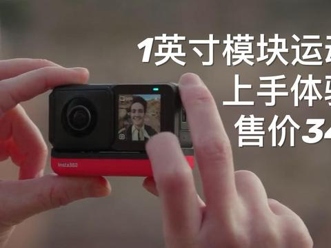 3499元的4K+360镜头的拼装运动相机,你会购买吗?