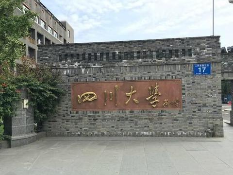 四川大学、东南大学、中国人民大学、西安交大,谁应该排在前面