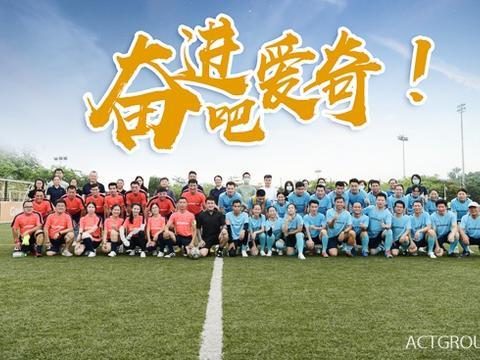 """广州爱奇公司党支部首届""""奋进杯""""足球联谊赛解锁夏日狂欢!"""