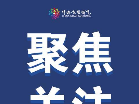 中国商务部与11国发布联合声明:避免实行出口管制,取消贸易限制