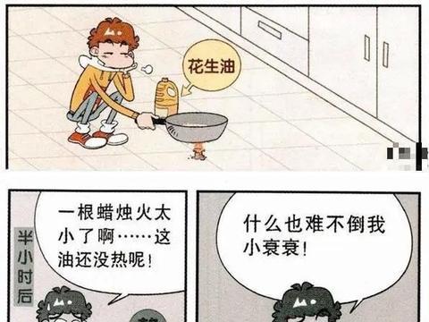 衰漫画:阿衰煎鸡蛋玩出新花样,展示厨艺烫得满脸是泡!