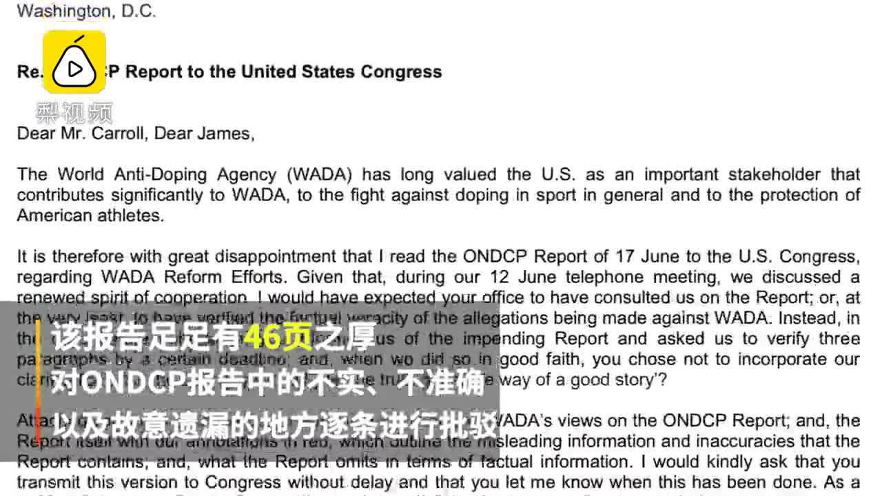 """遭""""断供""""威胁后,WADA发表46页报告打脸美国"""