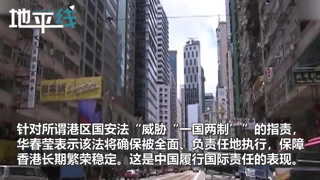 华春莹刚刚连发5推批驳西方政客涉港言论 一针见血直击美国痛点