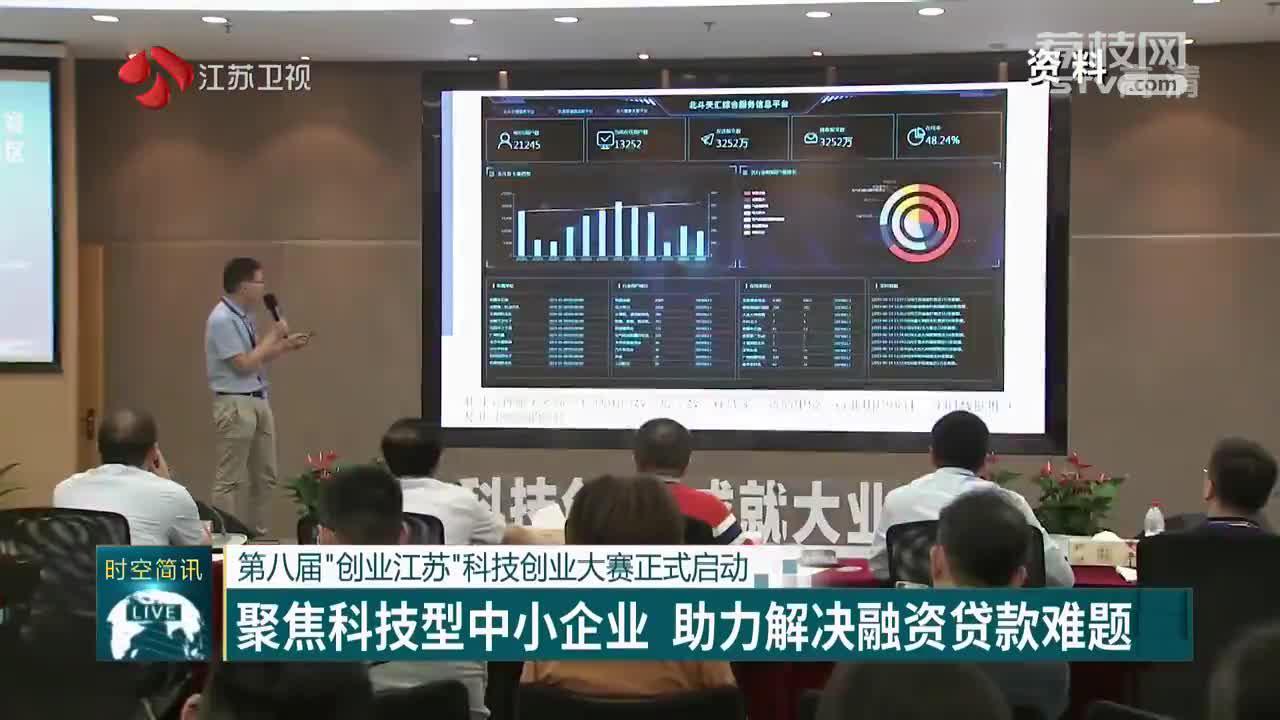 """第八届""""创业江苏""""科技创新大赛正式启动 聚焦科技型中小企业 助力解决融资贷款难题"""