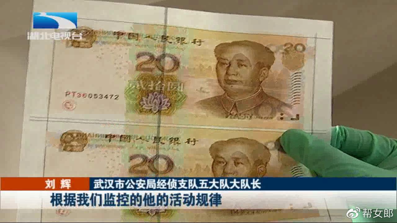 男子频繁网购防伪纸,原来是为了制假钞