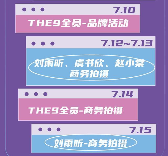 THE9七月上行程表出炉,C位刘雨昕行程最多,虞书欣资源有点心酸