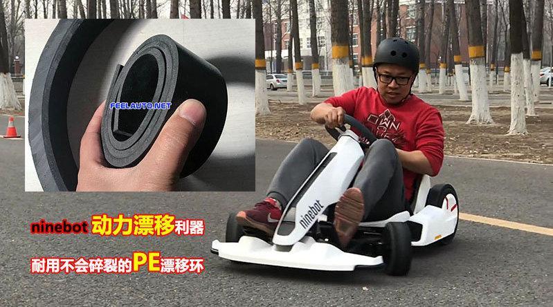 DIY漂移环让小米卡丁车也可以如此过弯
