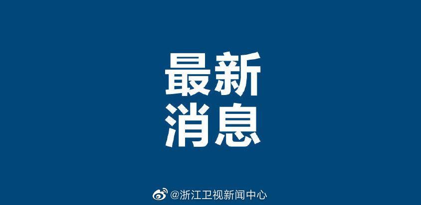 3日 08:46 省水利厅启动水旱灾害防御Ⅳ级应急响应