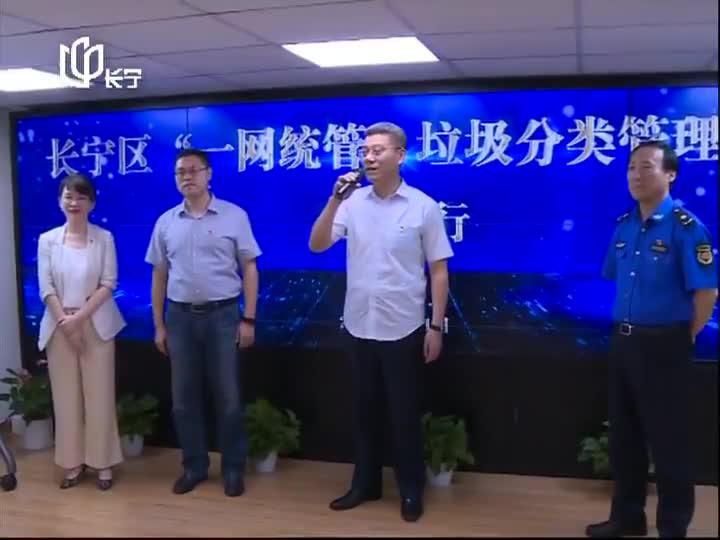 """长宁区""""一网统管""""垃圾分类管理平台上线"""