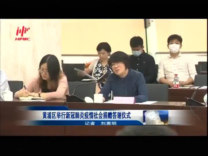 黄浦区举行新冠肺炎疫情社会捐赠答谢仪式