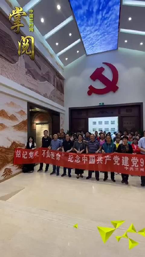 中共兰州市委宣传部与牌楼村党支部开展铭记党史……