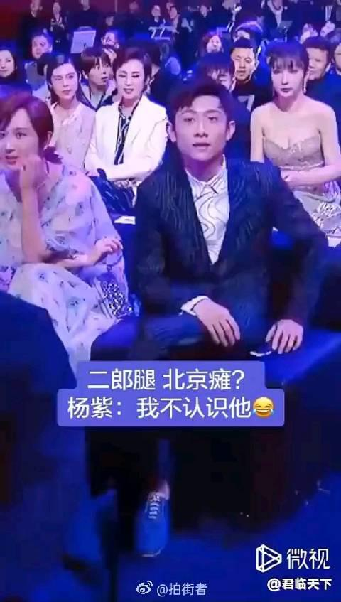 二郎腿,北京瘫,我只服张一山,杨紫表情都呆了