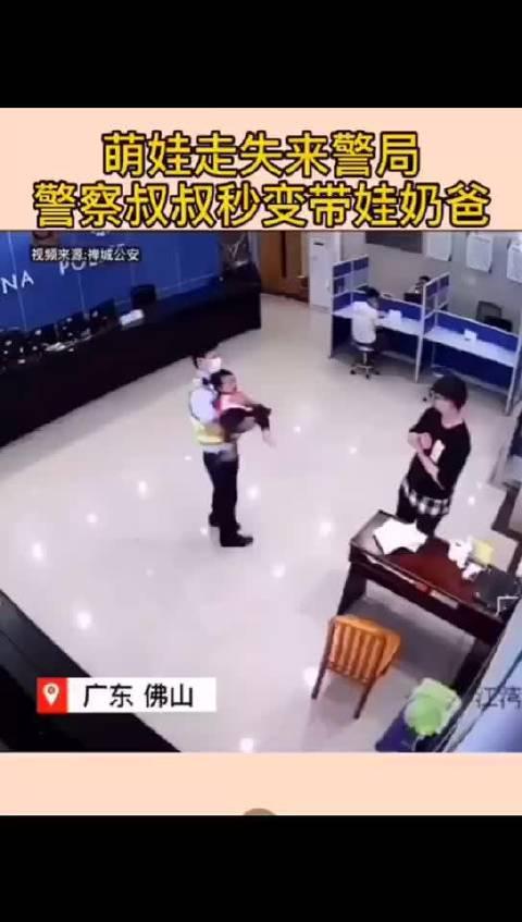 萌娃走失来警察局,警察叔叔秒变奶爸!