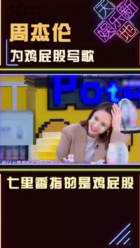 周杰伦的《七里香》居然在台湾是鸡屁股