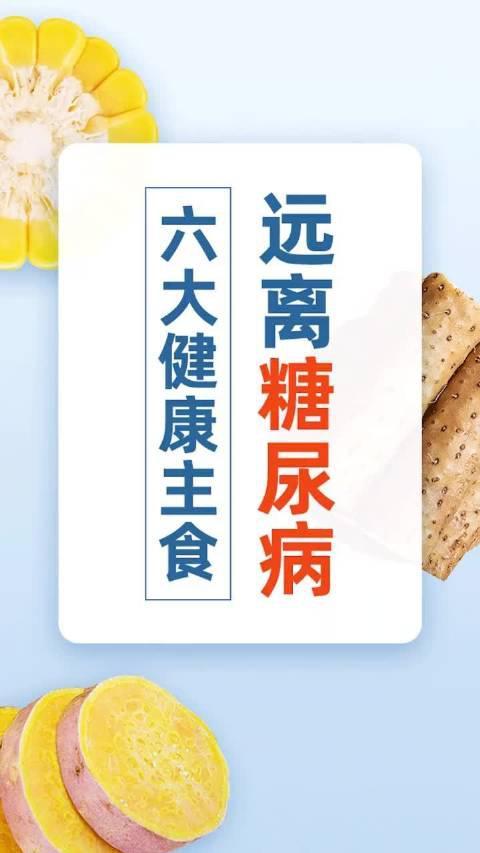 中国的糖尿病患者世界最多,控制血糖适合吃哪些食物呢?