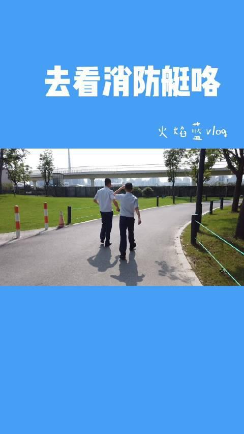 上海 黄浦江畔的消防艇长这样