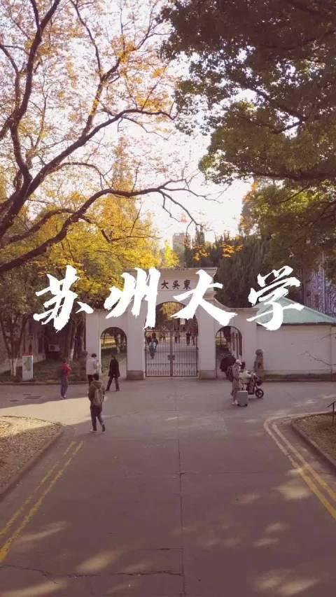 去苏州大学吧,才子佳人 物阜民丰 诗情画意……