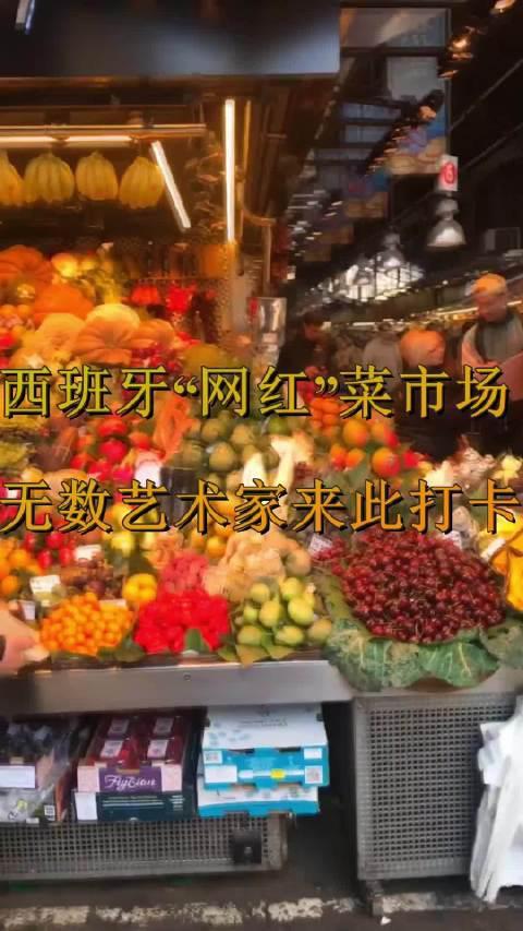 西班牙的网红菜市场,蔬菜水果色彩缤纷,无数艺术家来次打卡!