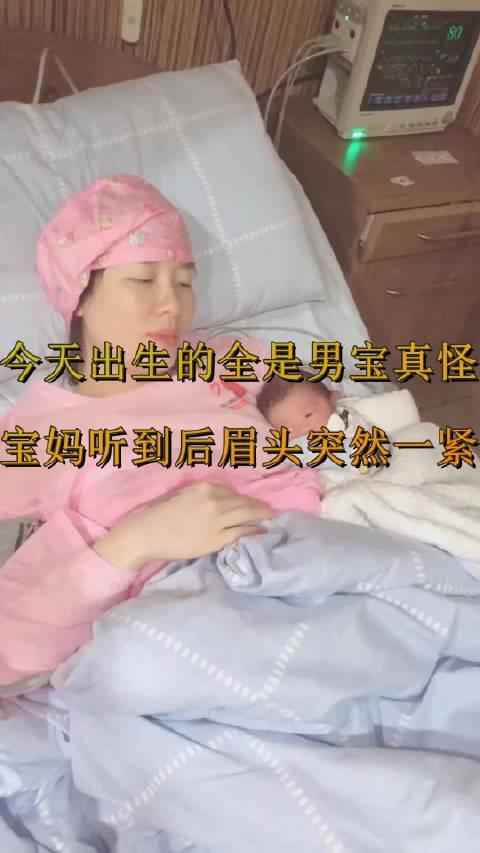 """""""今天出生的都是男宝宝"""",宝妈听到护士闲聊,眉头突然一紧!"""