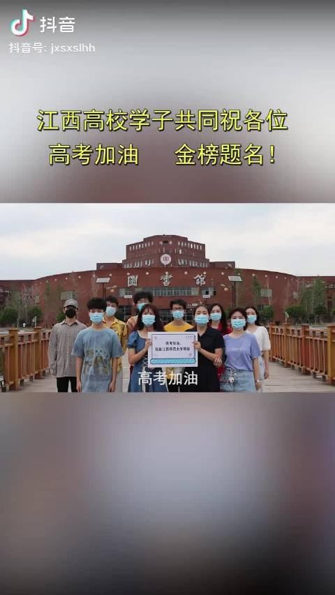 江西高校学子共同祝各位 高考加油 金榜题名!(一)