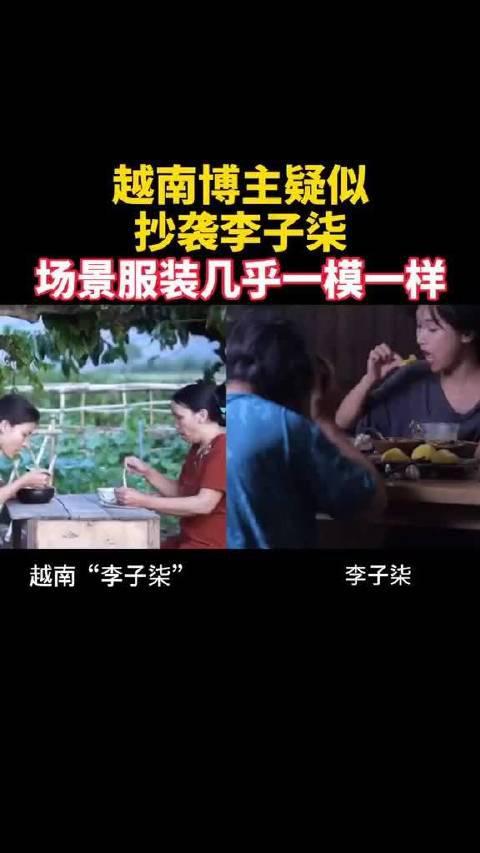 越南博主抄袭李子柒短视频风格,配乐、穿着等均有雷同