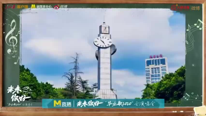 王源与重庆大学毕业生合唱《滚烫的青春》