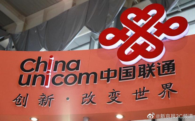 7月3日,新京报贝壳财经记者从中国联通方面获悉……