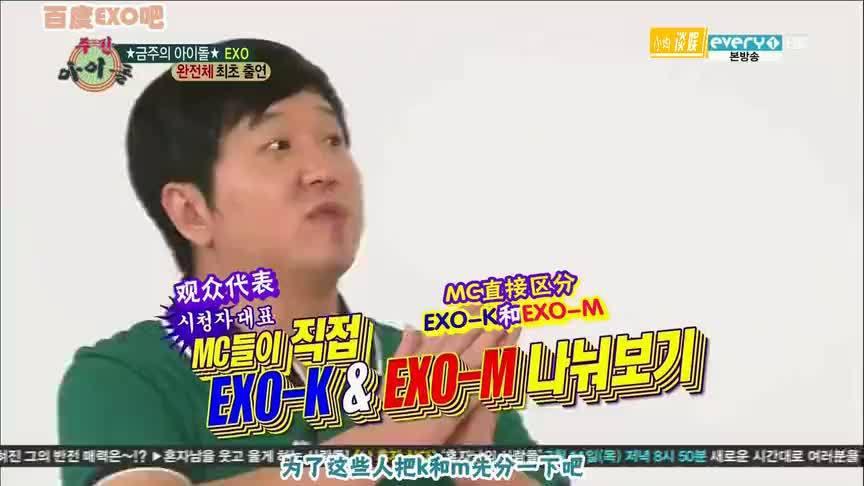 韩国主持人给EXO分队,搞不清楚鹿晗和张艺兴是哪队的……