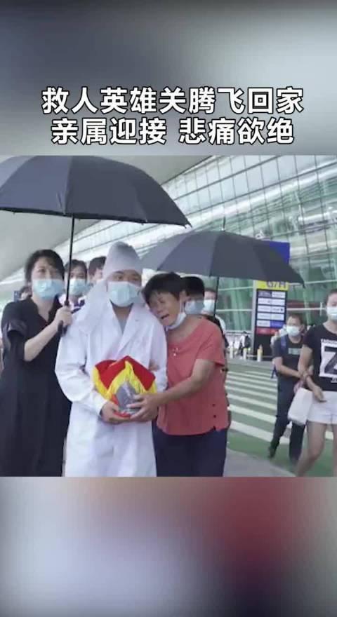 救人英雄关腾飞骨灰抵达武汉天河机场
