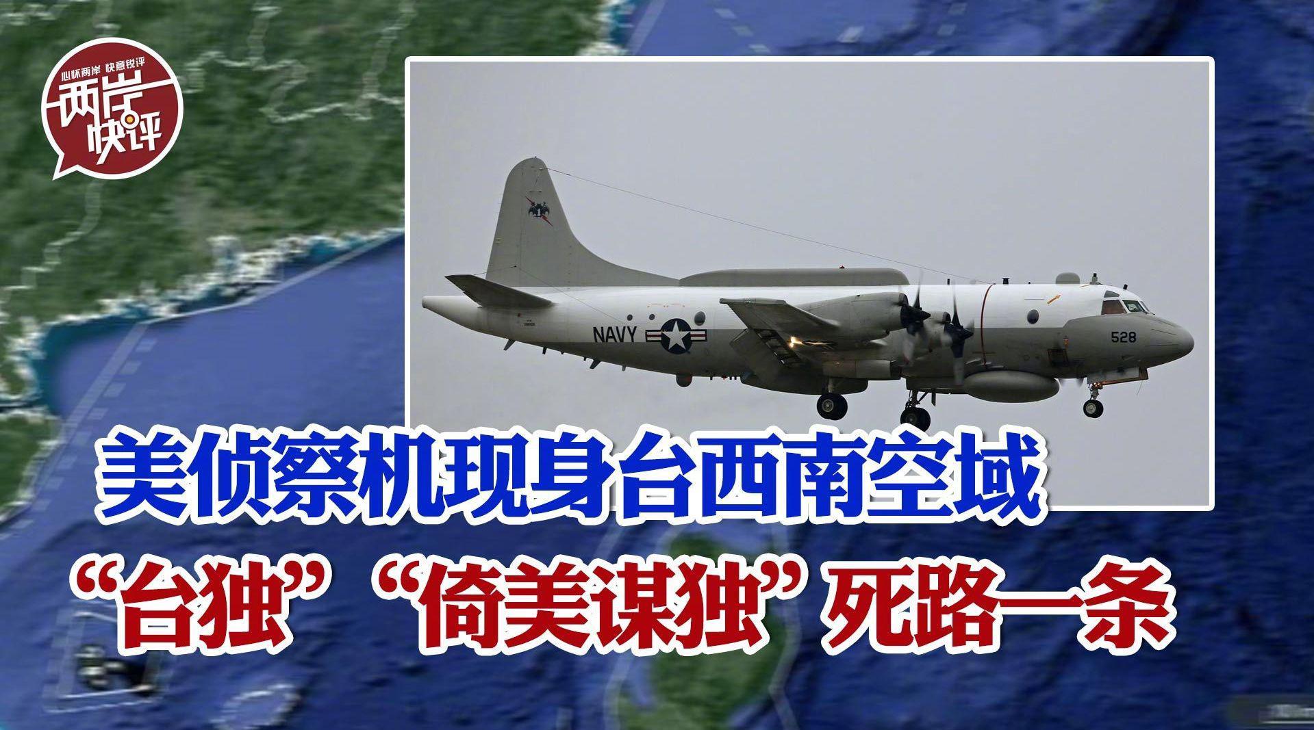中美军机台海对峙成常态?民进党若不认清现实台湾将成祭品