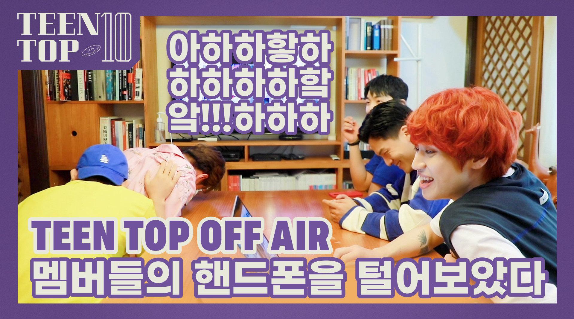 20200703 中字 TEEN TOP ON AIR - TEEN TOP OFF AIR(翻看成员们手机里的照片)