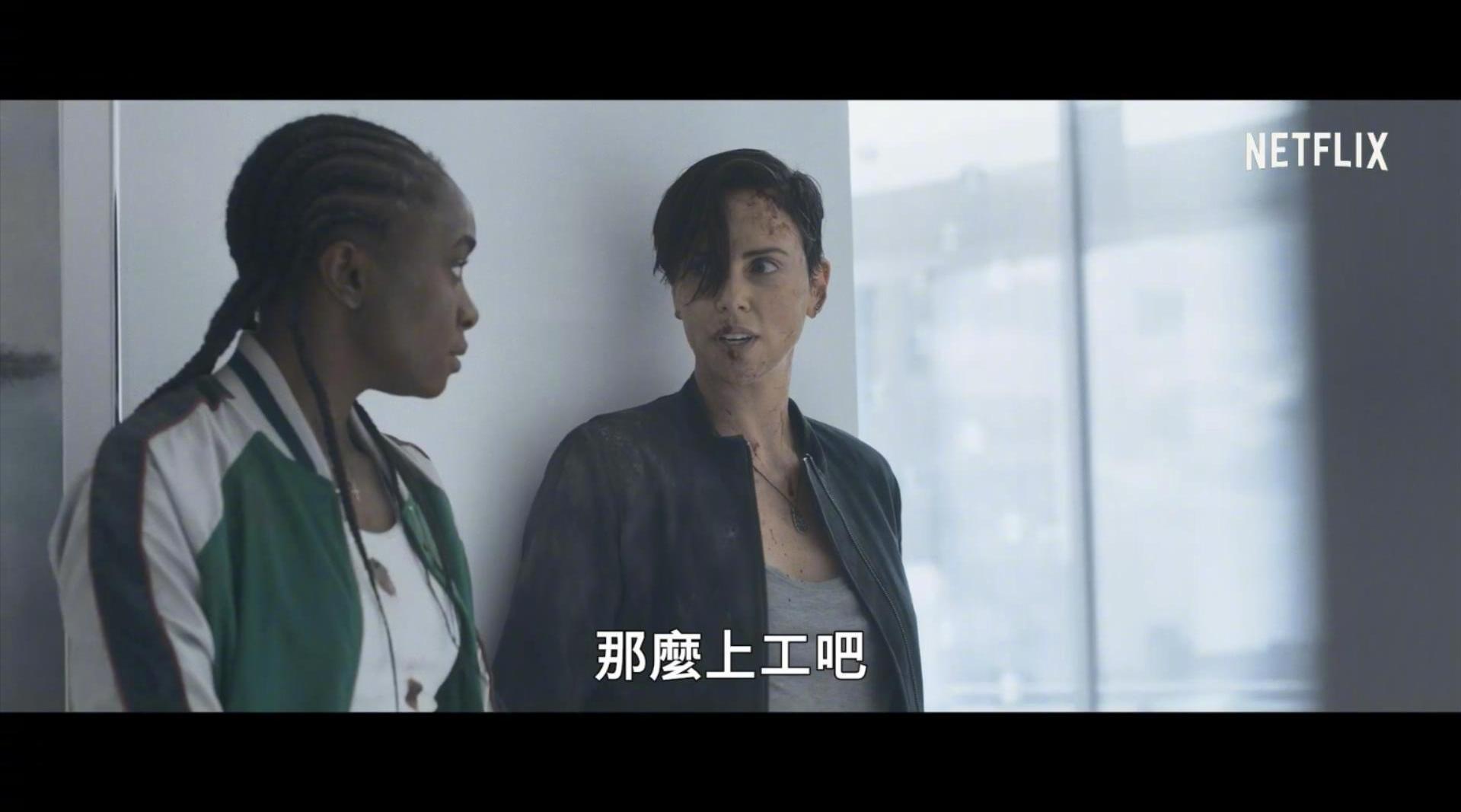 Netflix电影《永生守卫》官方中文正式版预告片点评