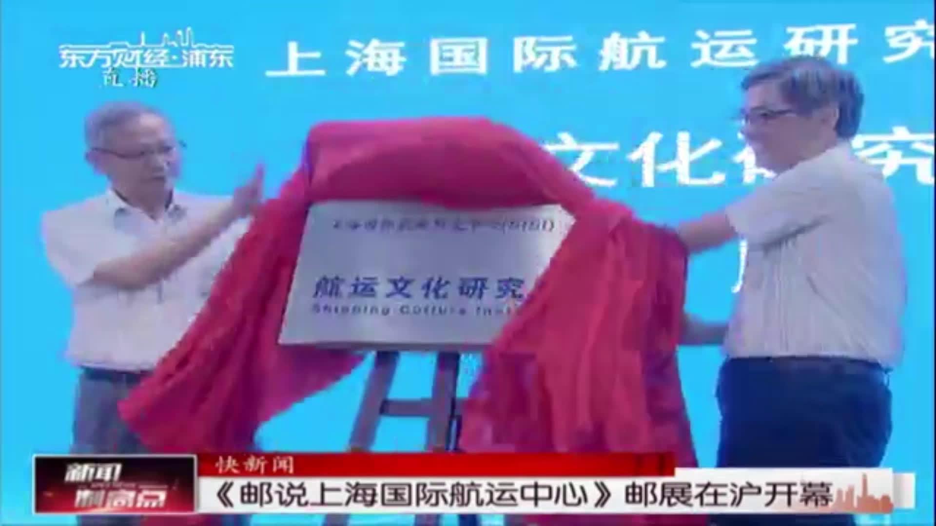 《邮说上海国际航运中心》邮展在沪开幕