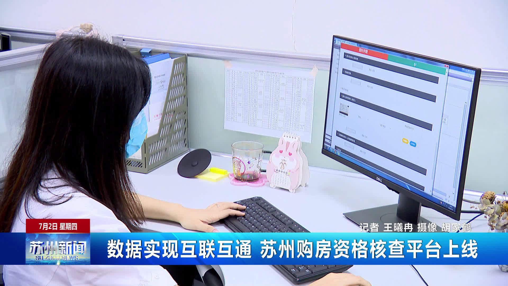 数据实现互联互通 苏州购房资格核查平台上线