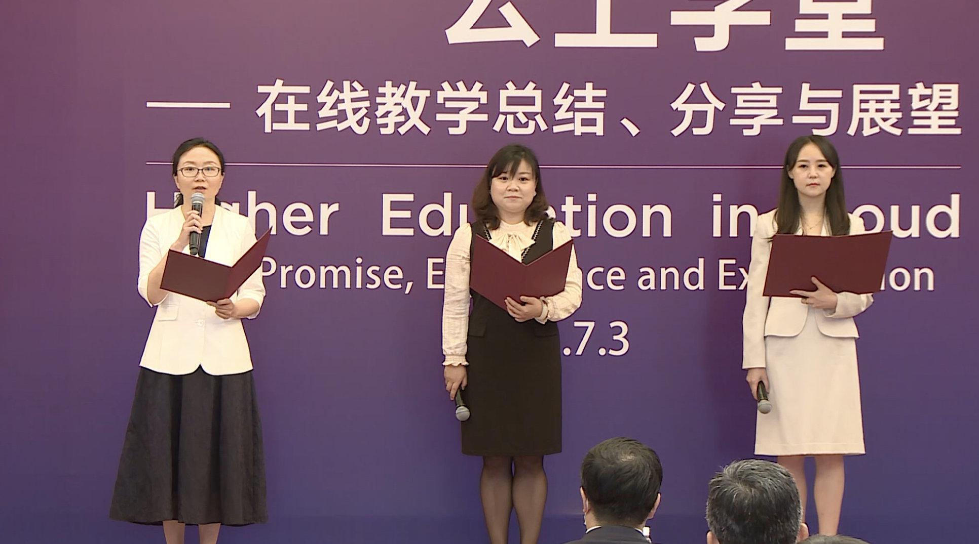 清华大学基层教学管理人员代表分享:屏幕背后的奉献