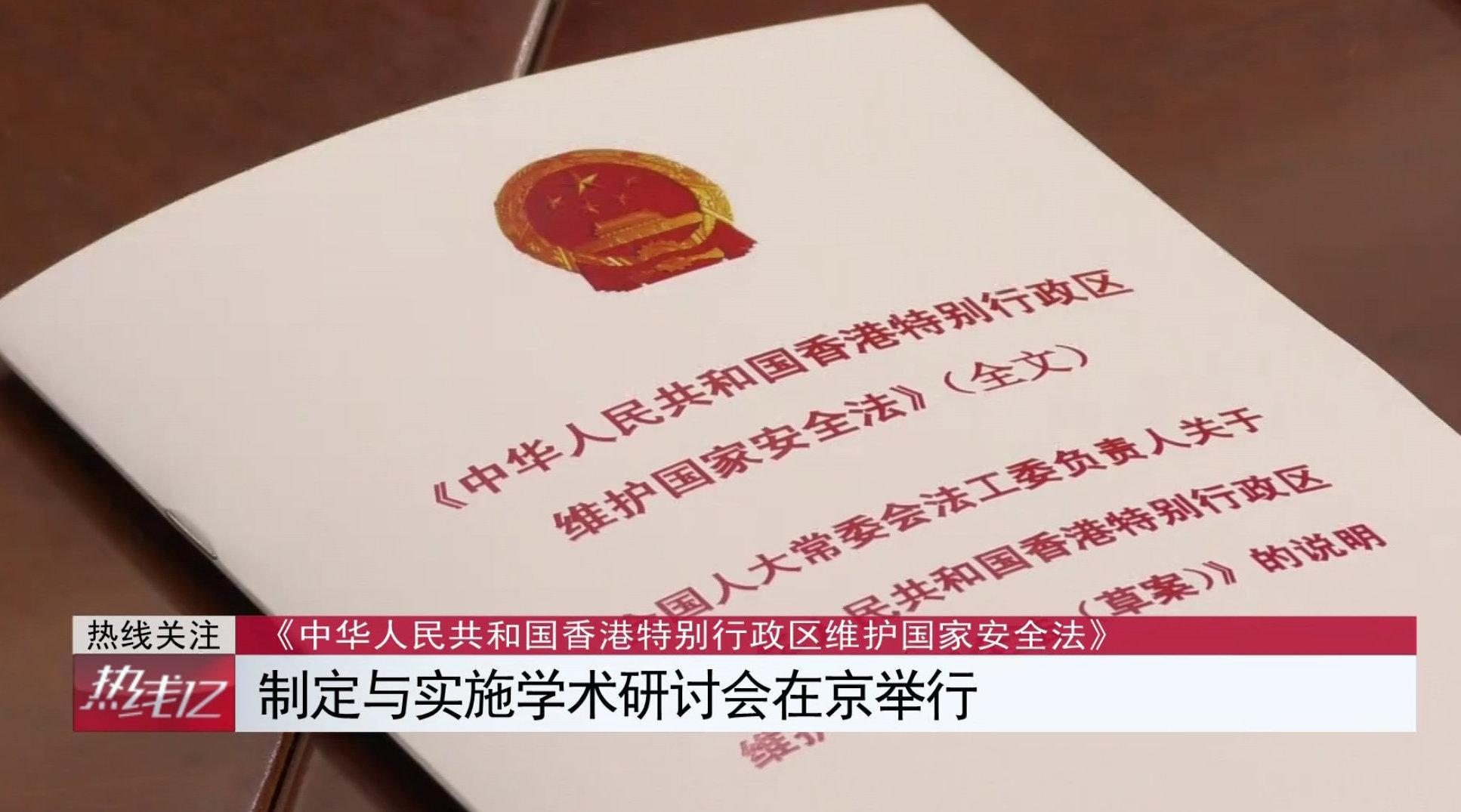 《中华人民共和国香港特别行政区维护国家安全法》制定与实施学术