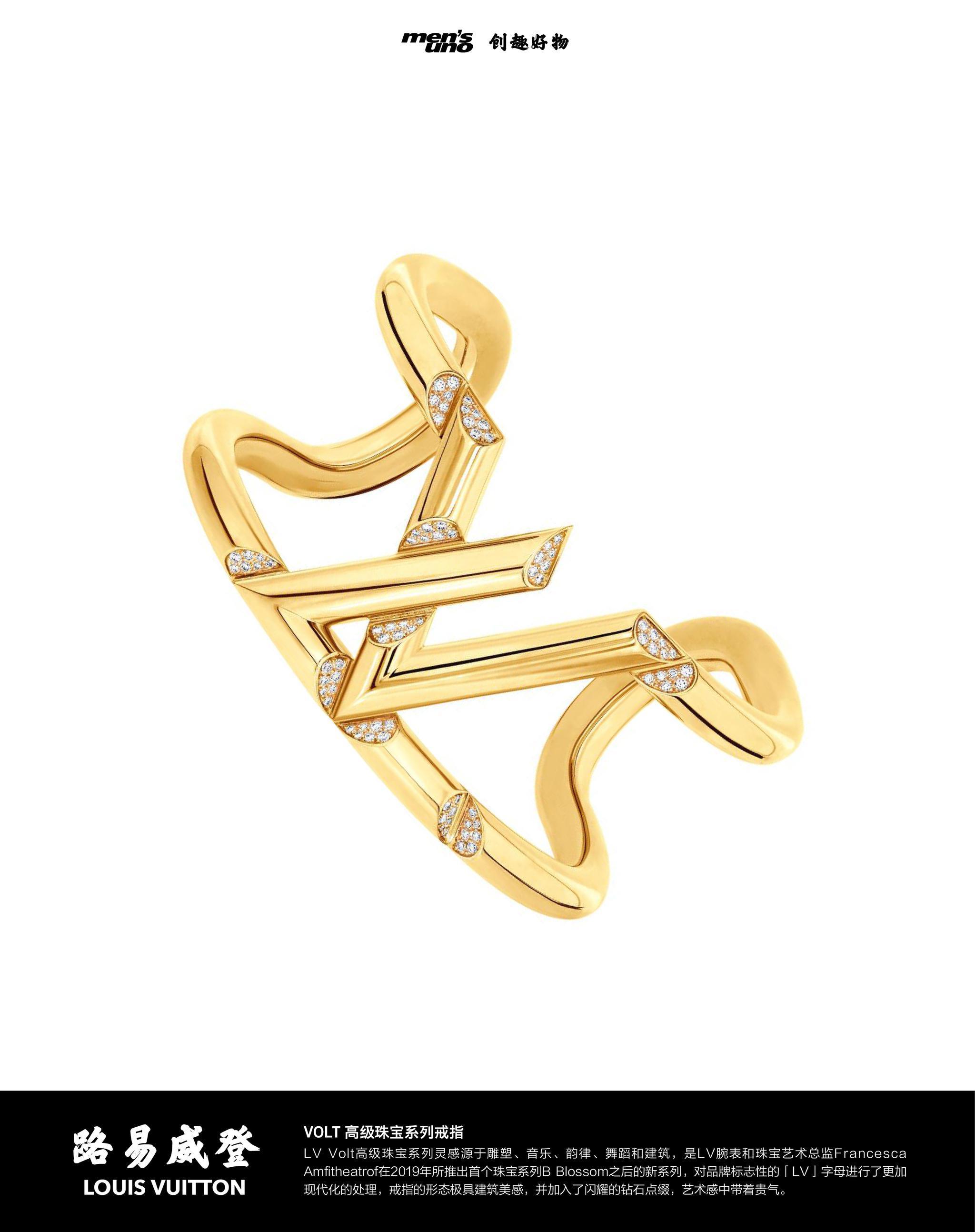 LV Volt高级珠宝系列灵感源于雕塑、音乐、韵律、舞蹈和建筑……