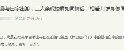7月3号,某网站大V曝光姚晨和白宇出游,二人亲昵搂肩如同情侣