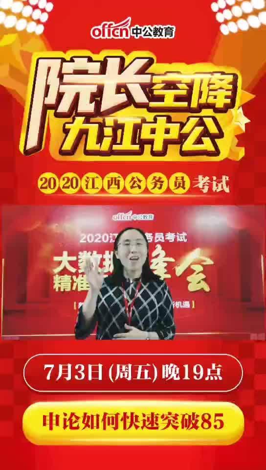 江西公务员考试九江巡讲会 中公大咖刘伟伟教你写申论为你解疑答