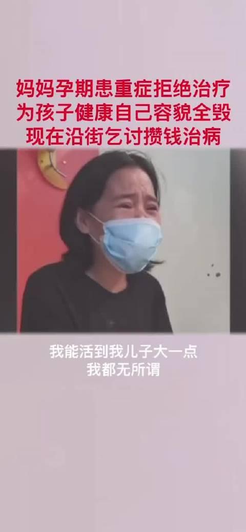 妈妈孕期患重症,为孩子的健康拒绝治疗。 当初孩子还没出世……