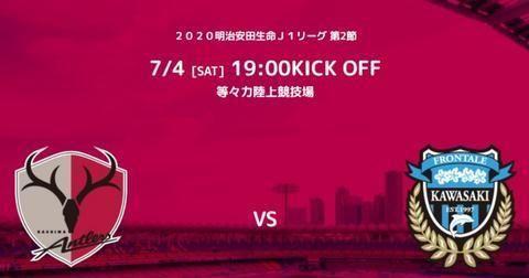 J联赛前瞻:大阪德比激情上演,卫冕冠军誓取首胜