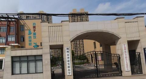 湖北荆州最好的三所小学:孩子幼升小的父母可以关注一下!
