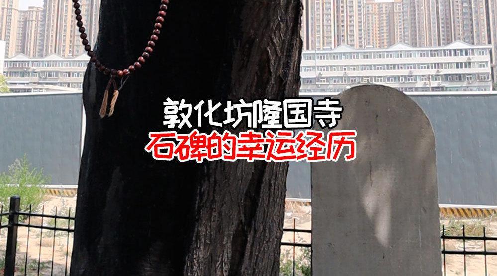 太原敦化坊隆国寺石碑的幸运经历