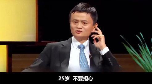 马云一个很火的演讲:25岁的你,不要害怕犯错……