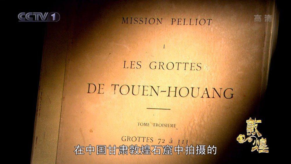 纪录片《敦煌》 第九集 敦煌的召唤 留下这些文字的人叫常书鸿后