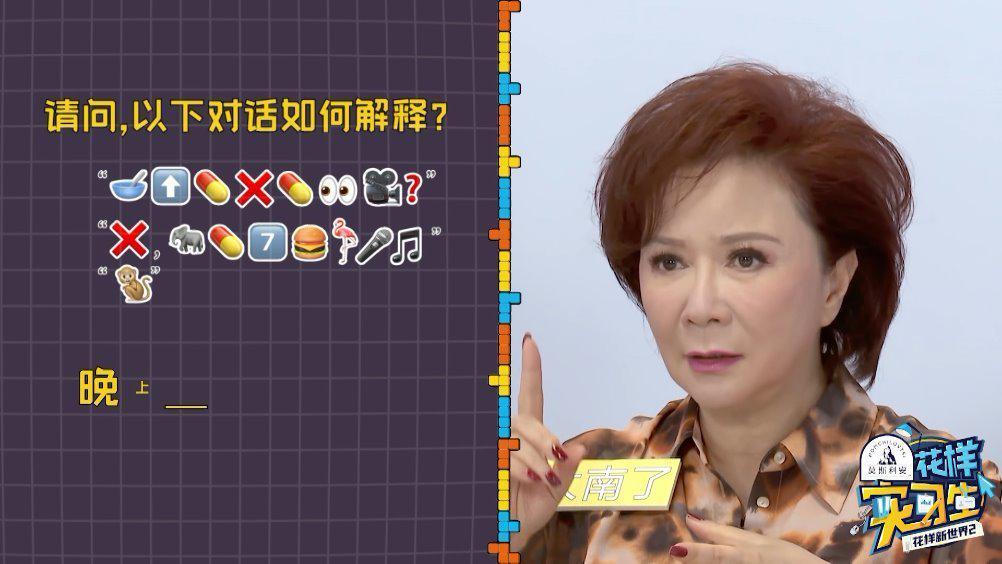 竟然是emoji表情十级翻译官,翻译这段小表情速度也太快了……